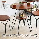 ヨーロッパ風 ロートアイアン 家具 カフェテーブル 丸 テーブル 幅60cm 高さ70 棚付き アイアン 脚 アンティーク風