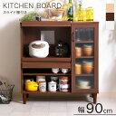 食器棚 キッチンボード ロータイプ 幅90cm キッチン収納...