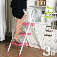 脚立 おしゃれ 3段 折りたたみ カラーステップ ステップ はしご 梯子 折畳み 踏み台 コンパクト 昇降台 踏み台昇降 ふみ台 りたたみ 軽量 洗車 掃除 三段 シンプル チェアー キッチン 台所 可愛い ピンク グリーン