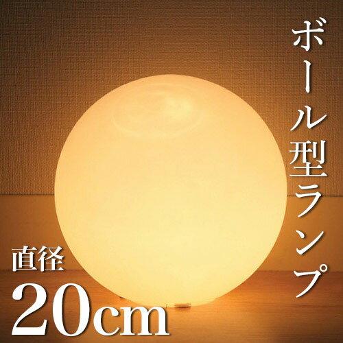 ボール型ランプ 20cm ボール型 照明 ガラス スタンド照明 フロアランプ フロア照明 …...:auc-riverp:10005491