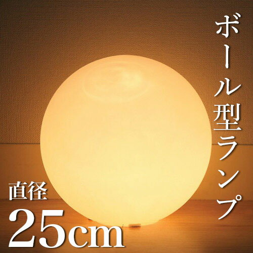 ボール型ランプ 25cm ボール型 照明 ガラス スタンド照明 インテリア ライト ランプ…...:auc-riverp:10007758