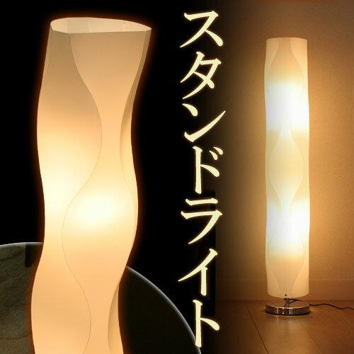 ランプ フロア スタンド インテリア 照明 間接照明 スタンドライト ランプ ライト 波 …...:auc-riverp:10011146
