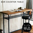 カウンターテーブル 単品 バーカウンター 木製 北欧 テーブ...