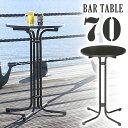 【送料無料】バーテーブル 直径70 高さ110 ブラック 黒 ハイテーブル 折りたたみ カウンターテーブル 単品 バーカウンター スチール カウンター キッチン カフェ テーブル ハイタイプ