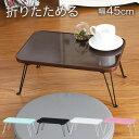 ミニテーブル 折りたたみテーブル ローテーブル ちゃぶ台 座卓 折り畳みテーブル 折れ脚テーブル 子供 キッズ アウトドア かわいい 小さい コンパクト シンプル 一人暮らし 幅45cm ホワイト 白 ブラック 黒 ブラウン ピンク グリーン 敬老の日