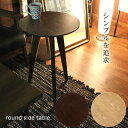 サイドテーブル テーブル ラウンド 丸 円形 コーヒーテーブ...