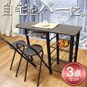 バーカウンター 3点セット 木製 北欧 テーブル テーブル ...