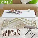 昇降式テーブル 昇降テーブル ローテーブル リビングテーブル...
