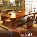 座卓 折りたたみテーブル 折れ脚テーブル 幅150cm 和風...