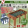 【送料無料】サッカーテーブル テーブル サッカー ゲーム ボード 卓上 脚付き パーティ バー ゲーム【smtb-MS】