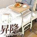 介護用 ベッドテーブル ベッド テーブル ナイトテーブル サイドテーブル マルチテーブル ベッドサイ