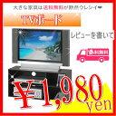 テレビラック 価格 通販