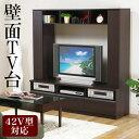TVボード 大型テレビ対応 リビングボード テレビ台 ハイタイプ テレビラック テレビス