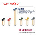 プレイウッド/PlayWood キーボードマレット 硬さ:MH(ミディアムハード) M-03
