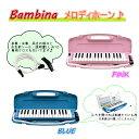 ゼンオン  Bambina BMH-32 バンビーナ メロディホーン 鍵盤ハーモニカ 全音/ZENON