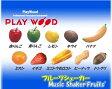 """プレイウッド/PlayWood ミュージック シェーカー""""フルーツ"""" FS"""