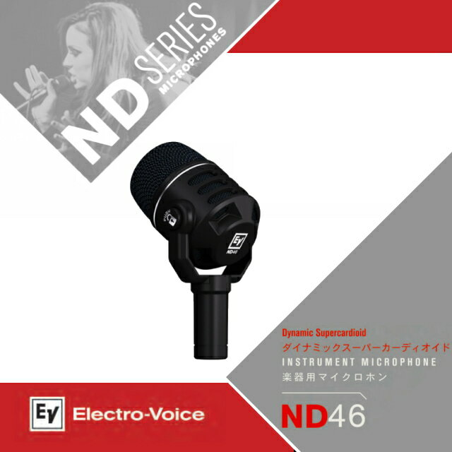 EV エレクトロボイス ND46 ダイナミックスーパーカーディオイド・楽器用マイクロホン ダイナミックスーパーカーディオイド・楽器用マイクロホン