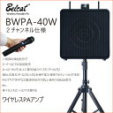 Belcat BWPA40W PAセット スピーカー アンプ ワイヤレスマイク2波【スピーカースタンド・収納ケース付き】