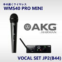 AKG WMS40 PRO MINI VOCAL SET JP2 B帯ワイヤレス システム
