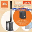 【専用キャスター付きカバープレゼント!!】JBL EON ONE ポータブルPAシステム 380W(LF:250W+HF:130W)EON-ONE 【PAセット...