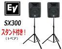 EV エレクトロボイス SX300 1ペア(スタンド付き)スピーカー