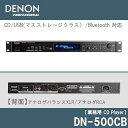 DENON CDプレーヤー DN-500CB