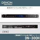 DENON デジタルAM/FMチューナー DN-300H...