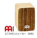 MEINL / マイネル SH51 (Ovangkol Mini Cajon Shaker) ミニカホンシェイカー
