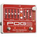 【Electro-Harmonix】POG2(ポグ2/ポグツー) ポリフォニック・オクターバー【EHX/エレクトロ・ハーモニクス】