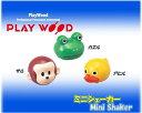プレイウッド/PlayWood ミニシェーカー MNS