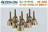 ゼンオン ミュージックベル ゴールド・エクセレント(真鍮製) 8音セット MB-GEN8 ハンドベル