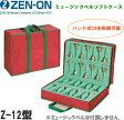 ゼンオン/全音 ミュージックベルソフトケース ハンド式タイプ28本用 Z-12型