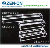 ゼンオン/全音 ミュージックベルスタンド MB/STAND 14音用 (3型14本立)