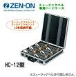 ゼンオン/全音 ミュージックベルエクセレント専用ハードケース 12音用 HC-12