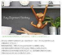 �������ܥ�����/KayBojesen���/Monkey