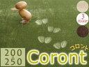 【SALE】Coront(コロント) 低反発ラグマット 200×250cm 全3色 ホットカーペット対応 防ダニ 滑り止め ラグ カーペット シャギーラグ 洗濯...