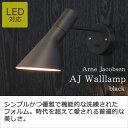AJ ブラケットライト ブラック ウォールランプ ...
