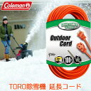 【在庫有り】Coleman コールマン 15.25m(50feet) TORO 電動パワーショベル(除雪機)の延長コード 電動雪かき機 電動除雪機 Coleman Cable 02308 16/3 Vinyl Outdoor Extension Cord, Orange, 50-Feet
