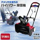 【在庫有り】【送料無料】【動画有り】TORO 38381 電動パワー スノーブロワ— 《18-Inch 15 Amp》電動除雪機 雪かき機 小型除雪機 家庭用 超軽量 電動 道具 Toro 38381 18-Inch 15 Amp Electric 1800 Power Curve Snow Blower