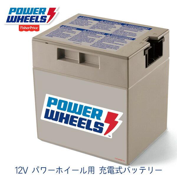 在庫有り送料無料フィッシャープライス12Vパワーホイール用充電式バッテリーバッテリー電動乗用スペア予
