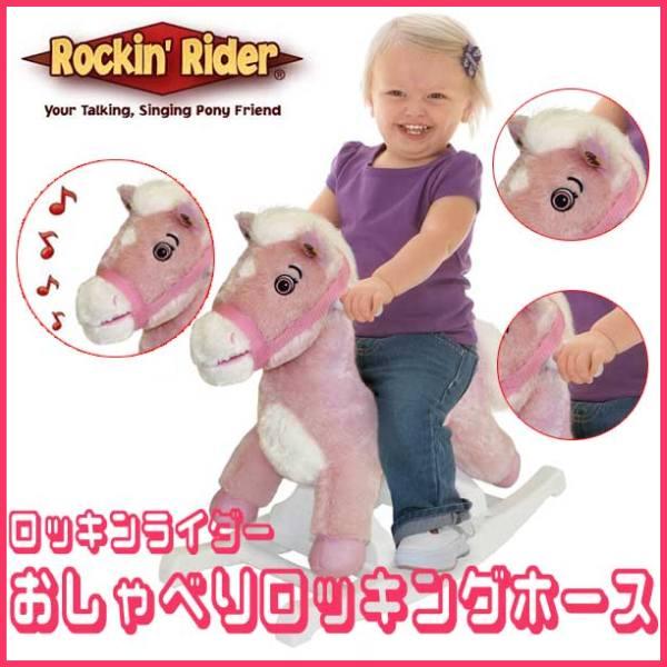【在庫有り】ロッキンライダー ポニー ロッカー アニメイテッド プラッシュ ロッキングホース 《ピンク》 おしゃべり ロッキング 木馬 乗用玩具 乗り物 おもちゃ