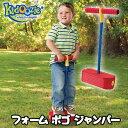 【クリスマスセール】Kidoozie フォーム ポゴ ジャンパー 子供 キッズ 子供用 おもちゃ バランス ジャンプ 運動 エクササイズ 有酸素運動 室内 室外 Kidoozie Foam Pogo Jumper