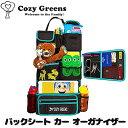 【在庫有り】Cozy Greens バックシート カー オー...