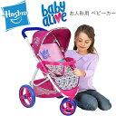 【在庫有り】Hasbro Baby Alive ライフスタイル ストローラー トイ お人形用 ベビーカー バギー お世話ごっこ ごっこ遊び おもちゃ 乳母車 おでかけ おままごと 女の子 Hasbro Baby Alive Lifestyle Stroller Toy