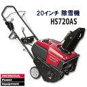 【在庫有り】【送料無料】除雪機 ホンダ HS720AS 20...