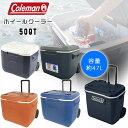 【在庫有り】コールマン クーラーボックス ホイール クーラー 全5色/50QT【