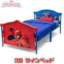 【在庫有り】【送料無料】Marvel スパイダーマン 3D ツインベッド トドラーベッド キッズ 子
