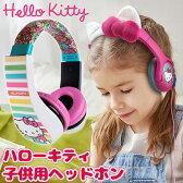 【在庫有り】ハローキティ キッズ セーフ オーバー イヤー ヘッドホン 子供用イヤホン キッズヘッドホン ヘッドフォン 3DS 3DSLL PSVITA SP Hello Kitty Kid Safe Over the Ear Headphone with lume Limiter