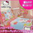 【在庫有り】【送料無料】ハローキティ トドラーベッディング4点セット サンリオ キティ キティちゃん ベッドカバー 掛布団 シーツ 枕カバー セット 子供部屋 子供用布団 子供用寝具 子供 キッズ ジュニア 寝具 Hello Kitty 4 Piece Toddler Bedding Set