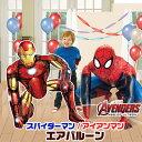 【在庫有り】【ゆうパケット対応】アナグラム スパイダーマン アイアンマン エアウォーカー バルーン エアーバルーン 風船 エアーブロー パーティー 誕生日 サプライズ ハロウィン クリスマス デコレーション イベント Anagram Spiderman Ironman Airwalker Balloon